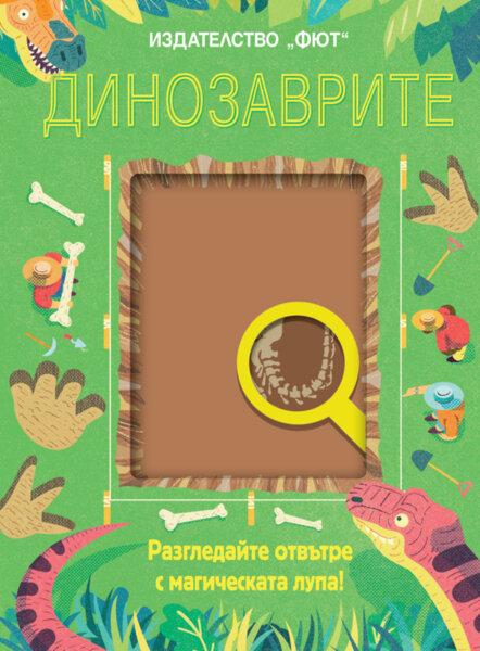 Динозаврите - Разгледайте отвътре с магическа лупа!