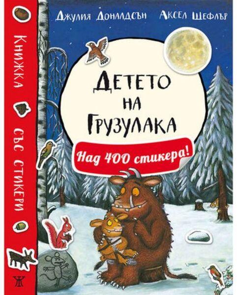 Детето на Грузулака (книжка със стикери, пъзели и игри)