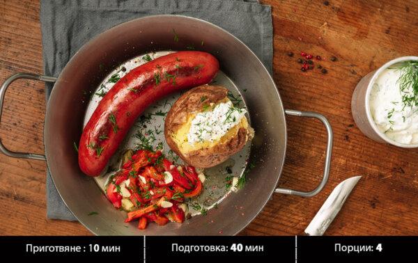 Македонска наденица LEKI с варен картоф и заквасена сметана