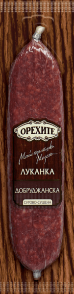 "ОРЕХИТЕ Луканка ""Добруджанска"" 180 гр."