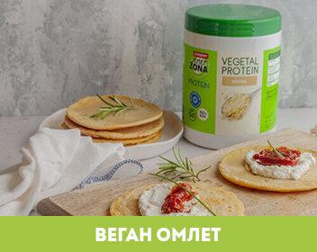 ВЕГАН ОМЛЕТ