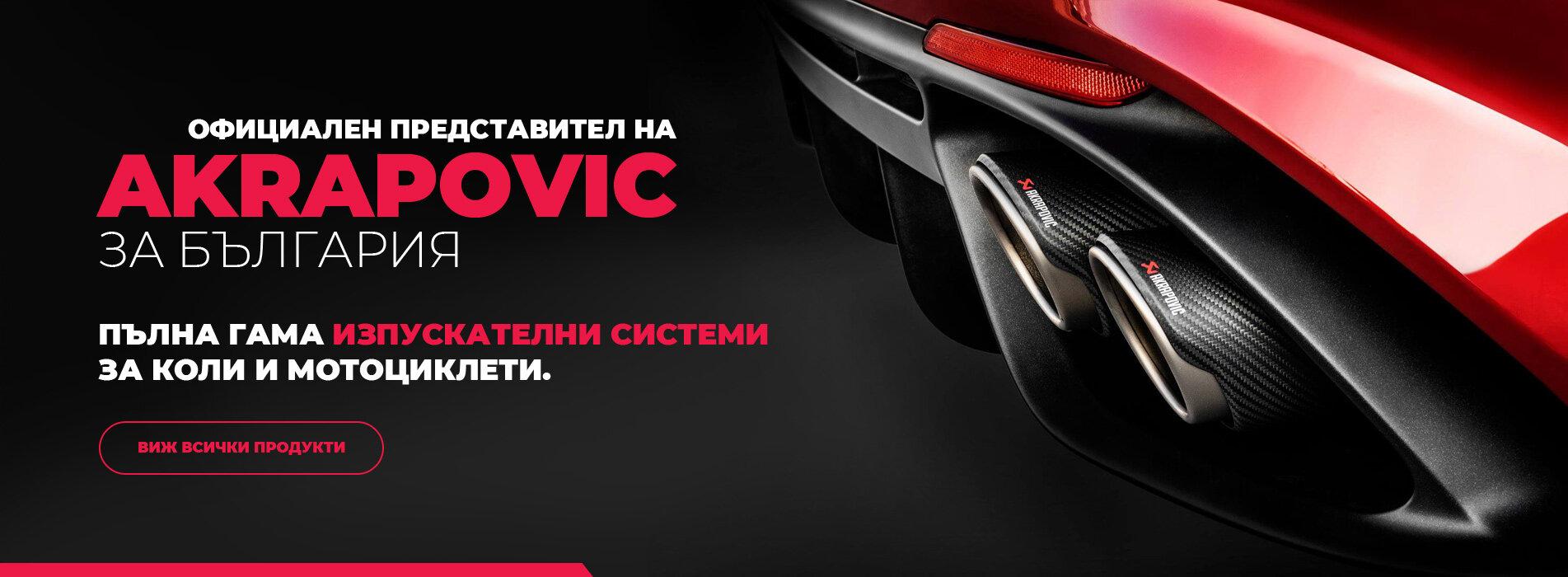 Akrapovic CAR