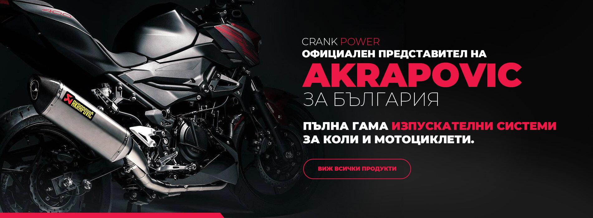 Akrapovic MOTO