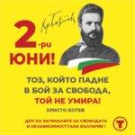 Честит 2 юни, българи!