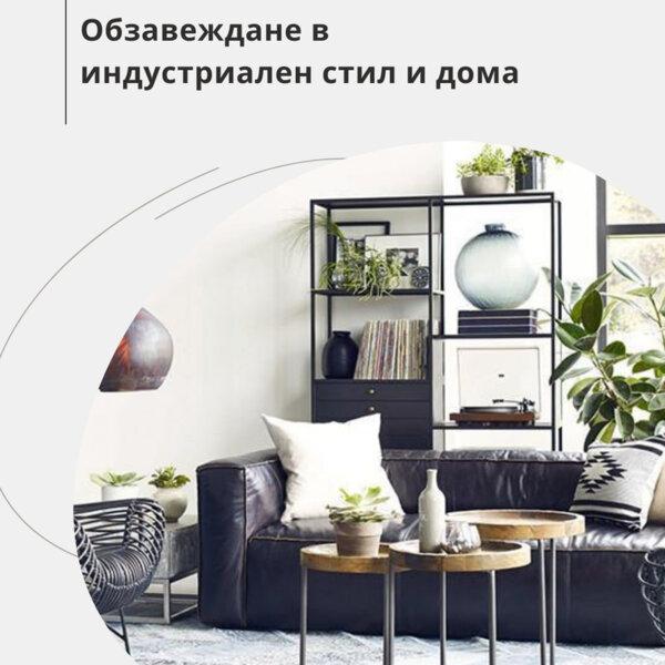 Обзавеждане в индустриален стил и дома