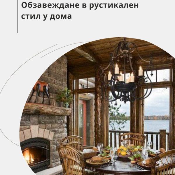 Обзавеждане в рустик стил у дома