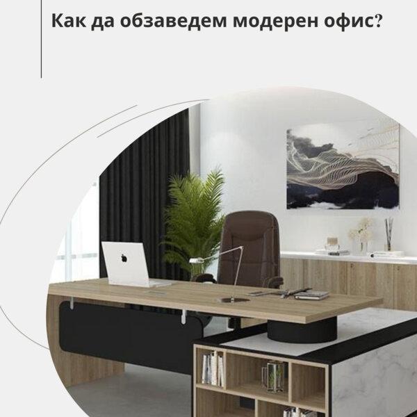 Как да обзаведем модерен офис?