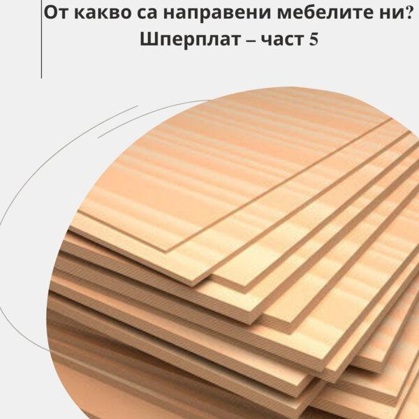 От какво са направени мебелите ни? Шперплат – част 5