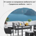 От какво са направени мебелите ни? – Градински мебели - част 6