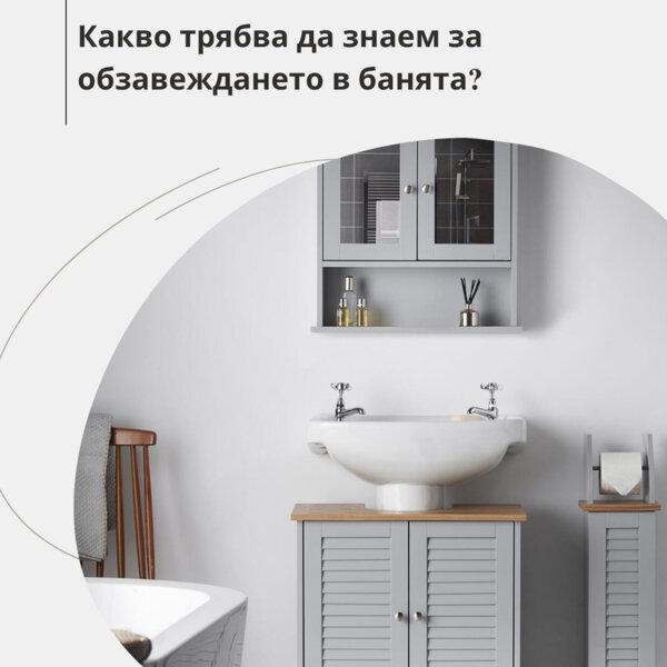 Какво трябва да знаем за обзавеждането в банята?