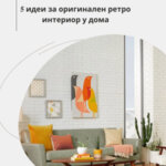 5 идеи за оригинален ретро интериор у дома