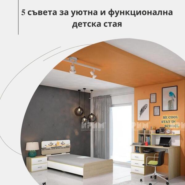 5 съвета за уютна и функционална детска стая