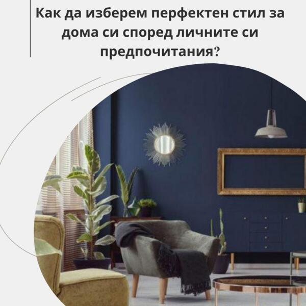 Как да изберем перфектен стил за дома си според личните си предпочитания?