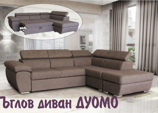 Ъглов холов диван Дуомо с функция сън