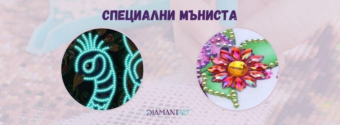 Специални мъниста за диамантени гоблени