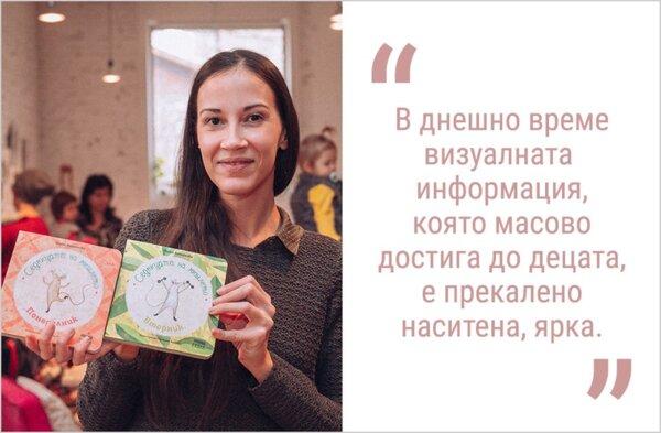 """Интервю с Кремена Ягодина, илюстратор на поредицата """"Седмицата на мишлето"""""""