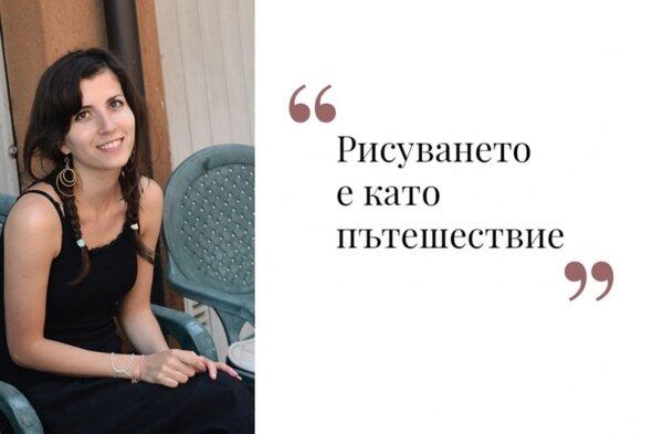 """Интервю с Мартина Андонова, илюстраторът на """"Двете Кралства"""""""