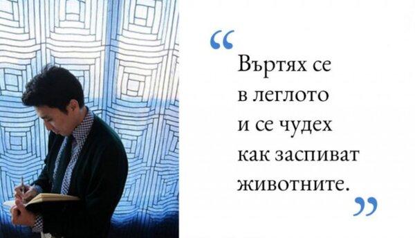"""Интервю с Ил Сунг На, авторът на """"Книжка за заспиването"""""""