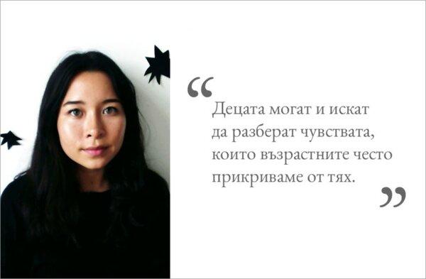 """Интервю с Емили Хюз, авторът на """"Диво"""""""