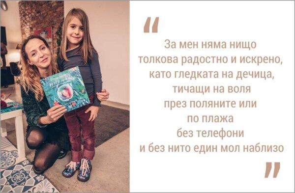"""Интервю с Бианка Иванова, авторът на """"Нирмала"""""""