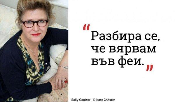 """Интервю със Сали Гарднър, авторът на ОПЕРАЦИЯ """"ЗАЙЧЕ"""""""