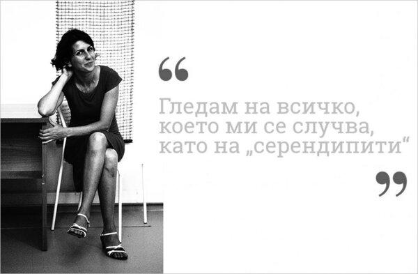 Интервю с Христина Машкова, пространства за общуване Серендипити