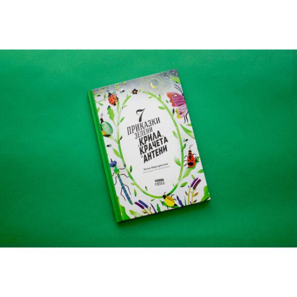 7 приказки зелени с крила, крачета и антени
