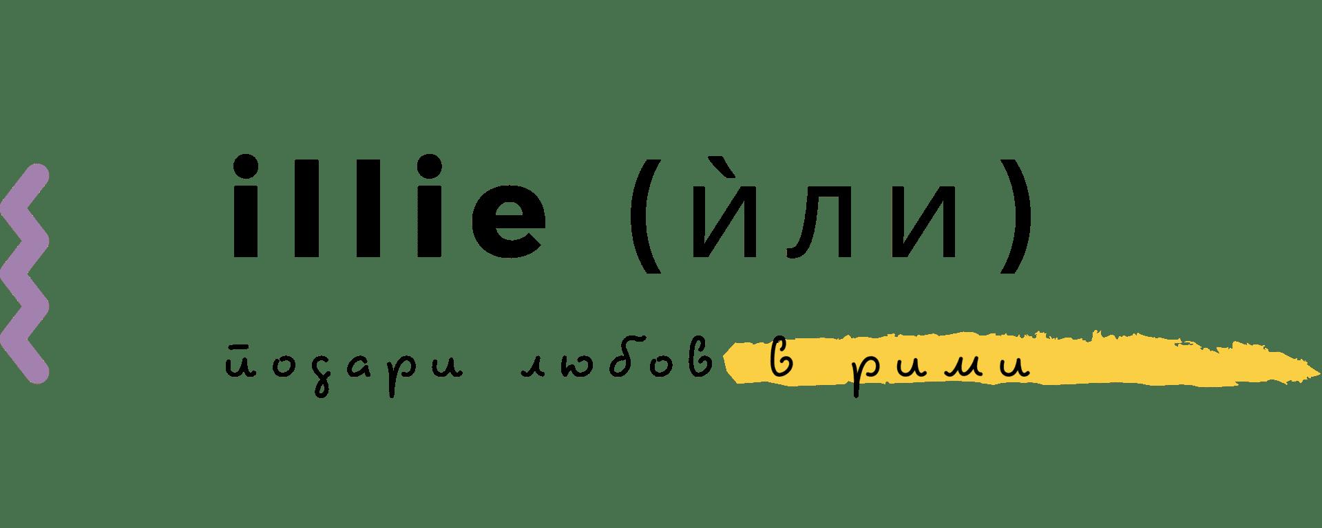 illie