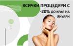 Всички процедури -20% при закупуване през сайта