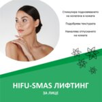 HIFU - SMAS ЛИФТИНГ