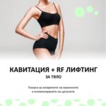 КАВИТАЦИЯ + RF ЛИФТИНГ