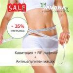 5 или 10 процедури Кавитация + RF лифтинг и Антицелулитен масаж (30 мин)