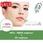 HIFU - SMAS лифтинг и 5 процедури RF лифтинг