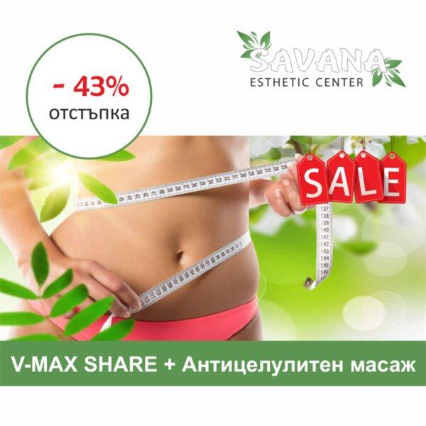 4 процедури V-MAX SHAPE и 10 процедури Антицелулитен масаж (30 мин)