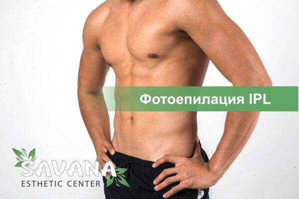 Фотоепилация IPL на гърди + корем за мъже