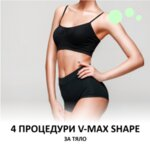 4 процедури V-MAX SHAPE на зона по избор за жени