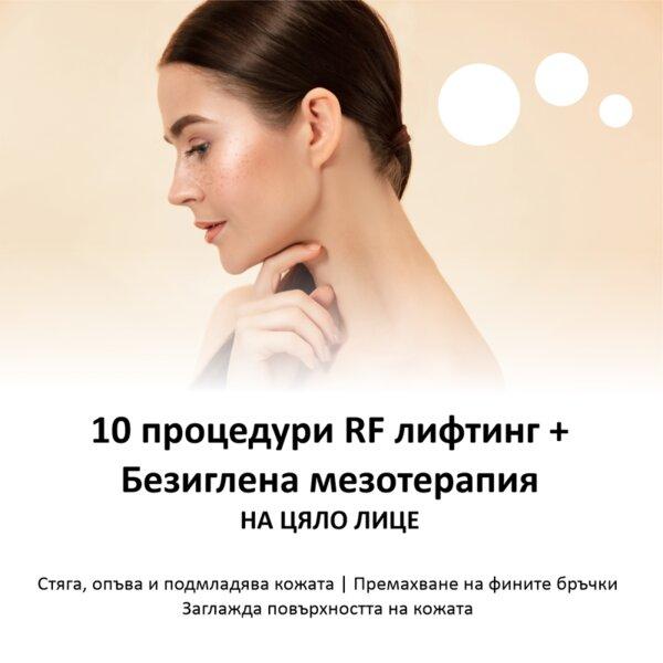 10 процедури RF лифтинг + Безиглена мезотерапия на цяло лице