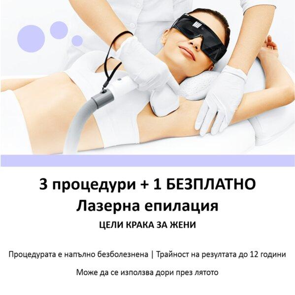 3 процедури + 1 БЕЗПЛАТНО - Лазерна епилация на цели крака за жени