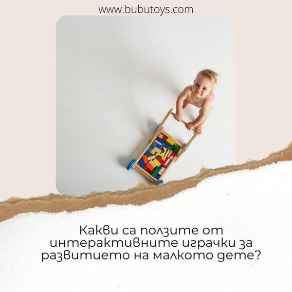 Какви са ползите от интерактивните играчки за развитието на малкото дете