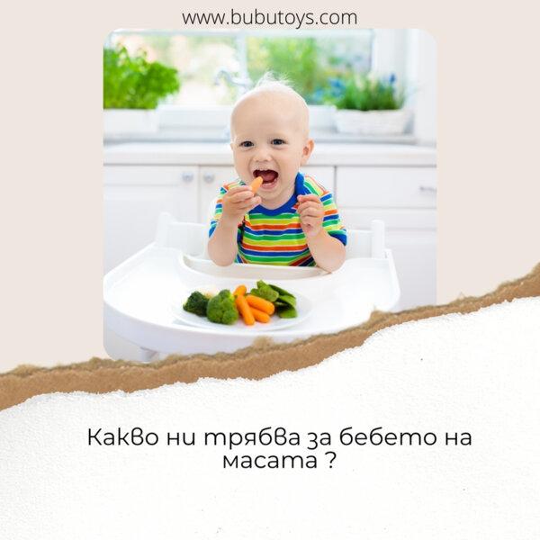 Какво ни трябва за бебето на масата ?