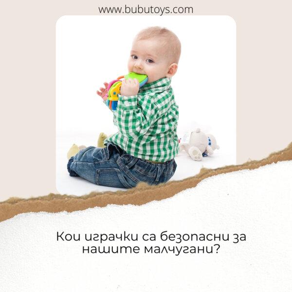 Кои играчки са безопасни за нашите малчугани?