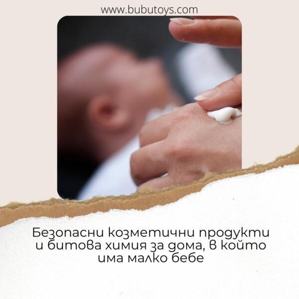 Безопасни козметични продукти и битова химия за дома, в който има малко бебе