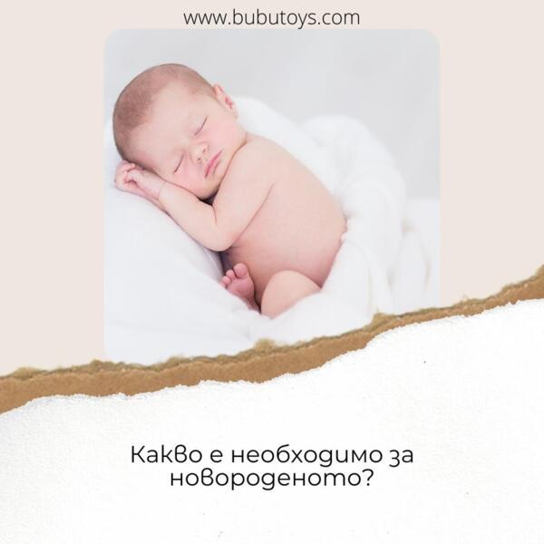 Какво е необходимо за новороденото?