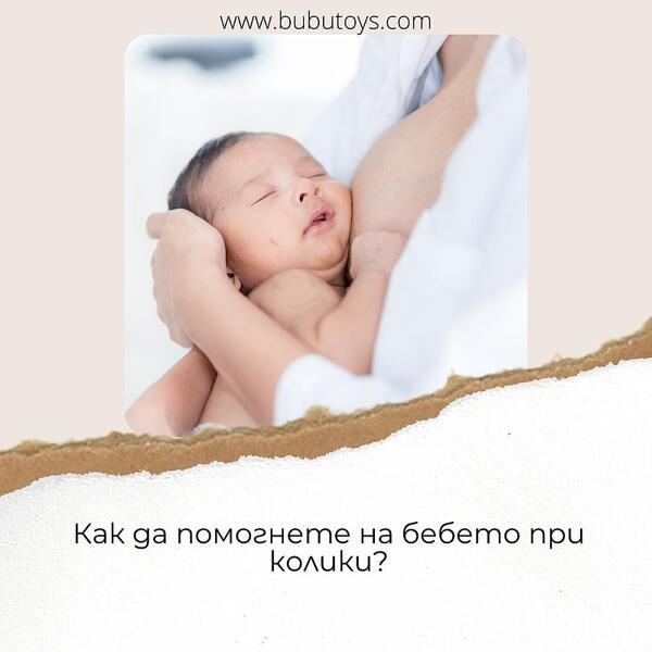 Как да помогнете на бебето при колики?