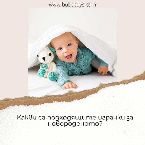 Какви са подходящите играчки за новороденото?