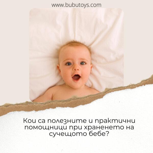 Кои са полезните и практични помощници при храненето на сучещото бебе