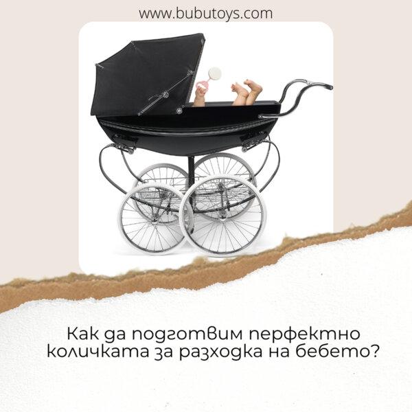Как да подготвим перфектно количката за разходка на бебето?