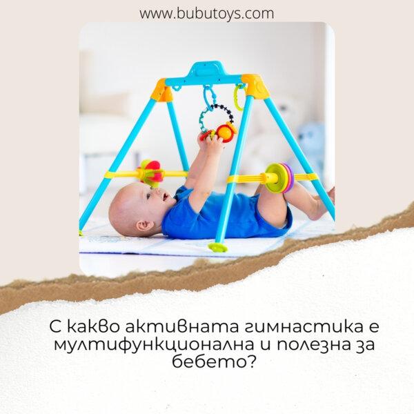 С какво активната гимнастика е мултифункционална и полезна за бебето?