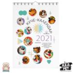 Благотворителен Куче-Календар в подкрепа на Фондация R.E.D Pet с илюстрации от Петя Евлогиева