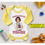 Бебешко боди с персонализиран принт - Доктор